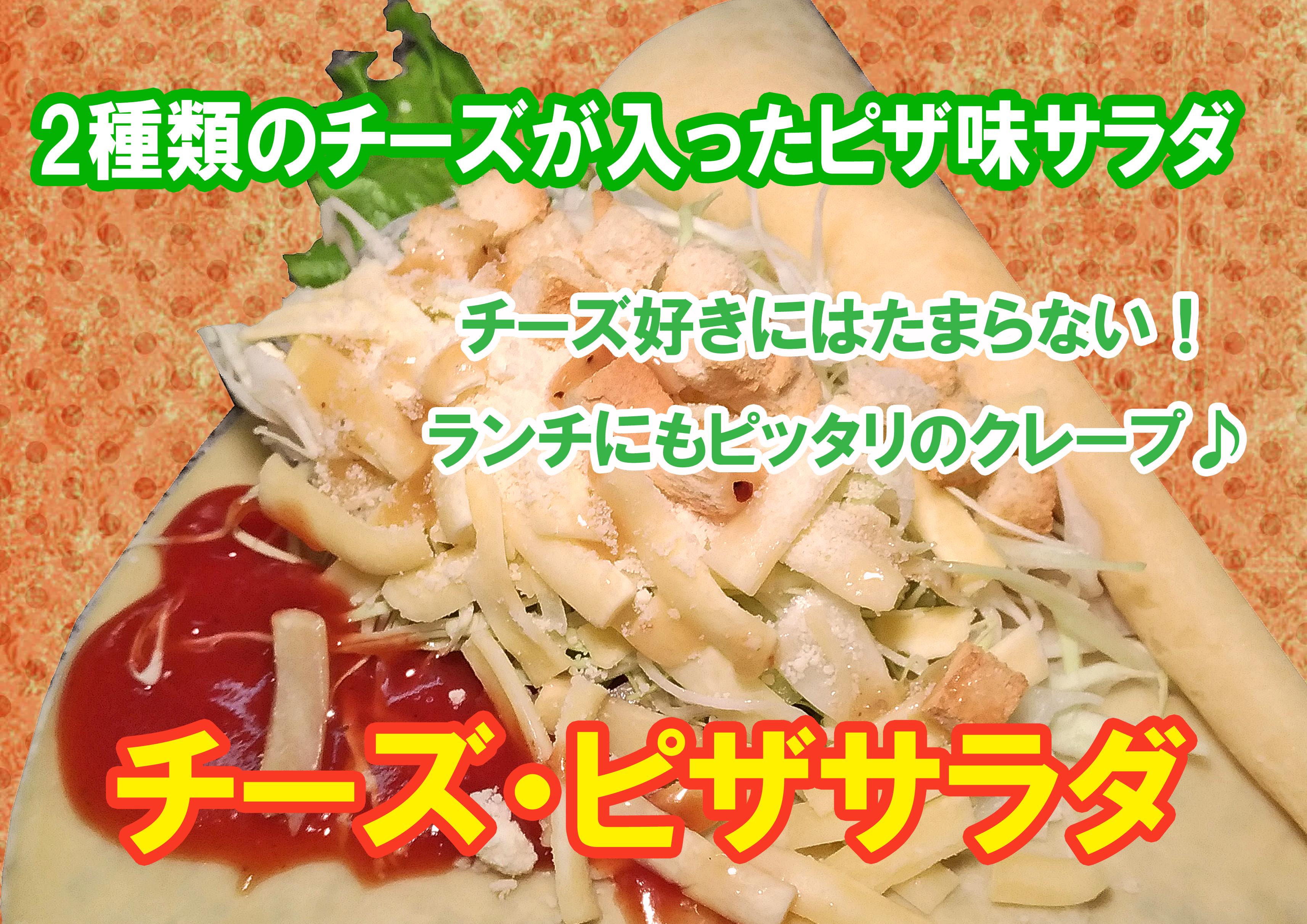 ぐるめ号ドリームクレープドリームロールチーズピザサラダ