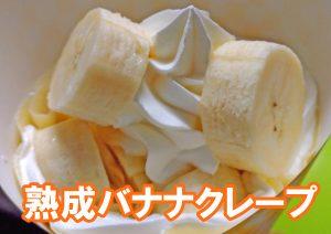 ぐるめ号ドリームクレープドリームロール熟成バナナクレープ
