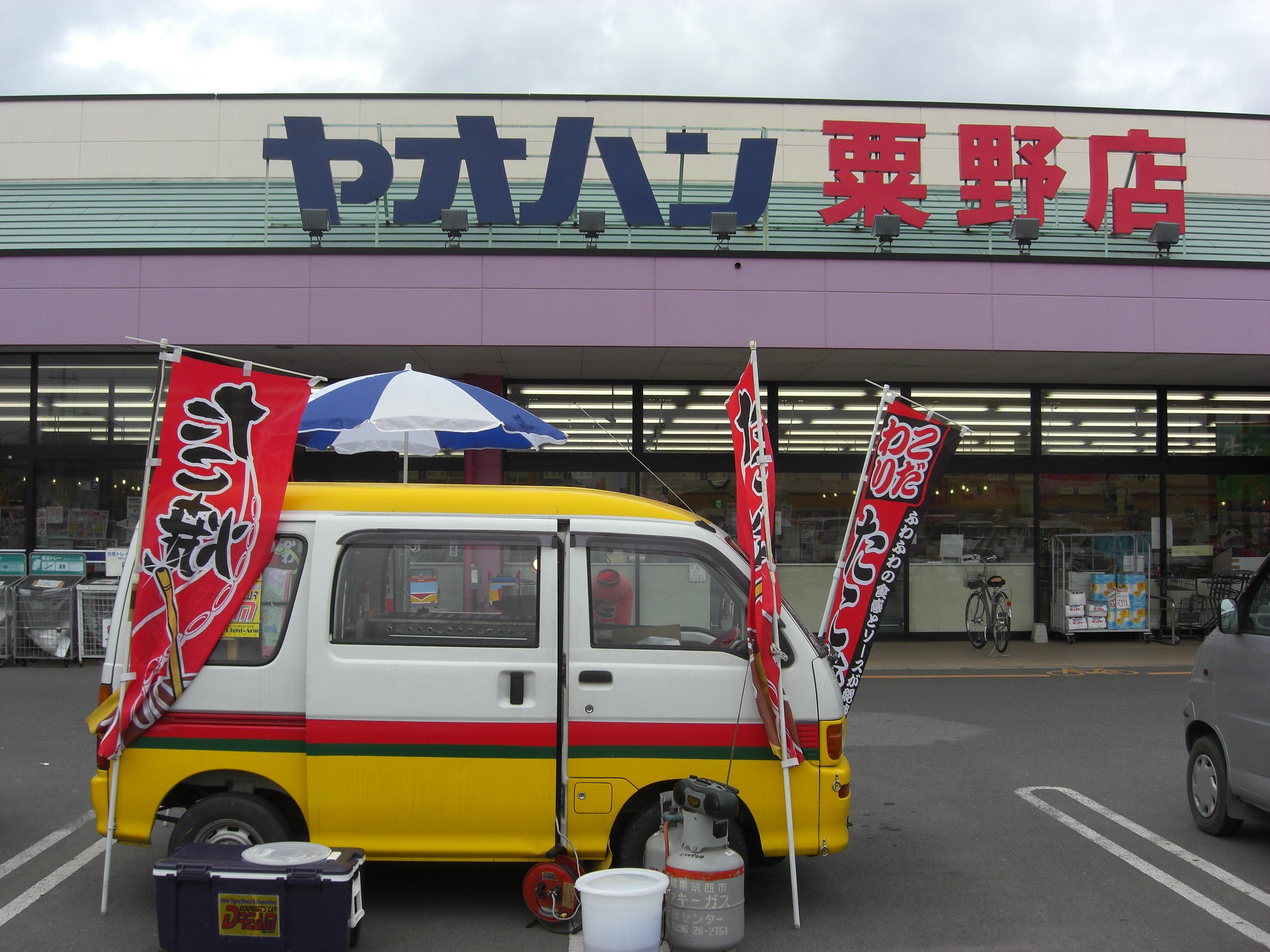ぐるめ号ドリーム出店_店舗16