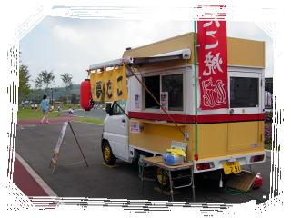 ぐるめ号ドリーム_ボランティア出店09