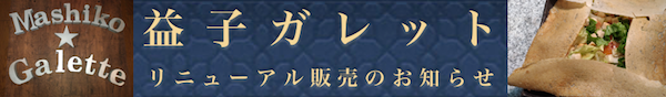 益子ガレットリニューアルのお知らせ-ぐるめ号ドリーム-