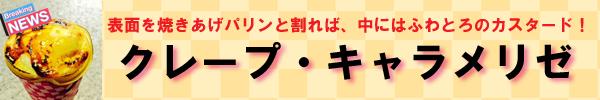 クレープ/キャラメリゼ新発売のお知らせ-ぐるめ号ドリーム-