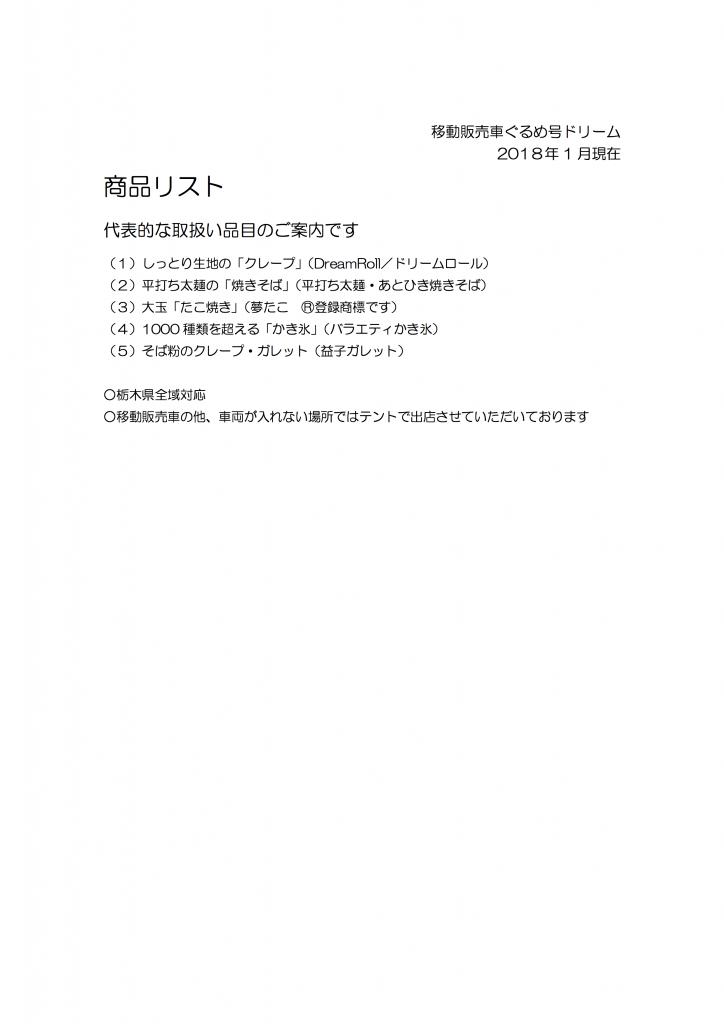 商品リスト201801
