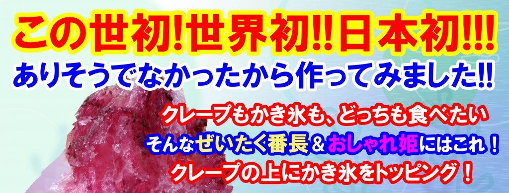 氷クレープ新発売 バナー(ぐるめ号ドリーム)