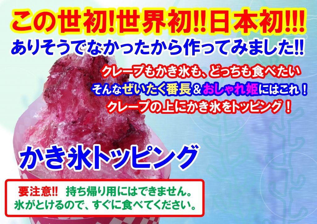 氷クレープ新発売