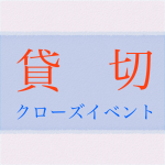 2019年(令和元年)5月18日(土)社員様向け福利厚生イベント(クローズ)