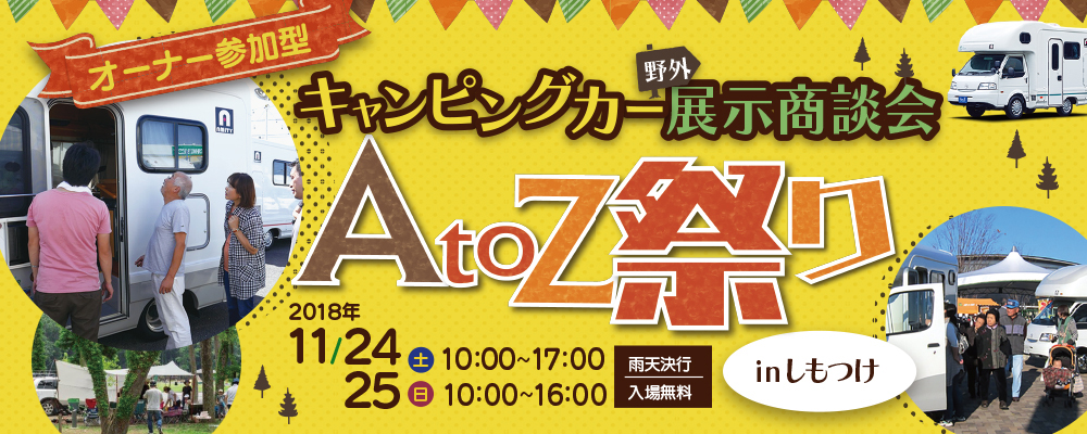 AtoZ祭り キャンピングカー野外展示商談会 in しもつけ