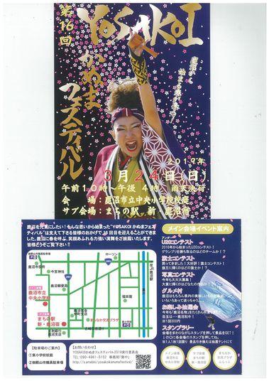 2019年3月24日(日)YOSAKOIかぬまフェスティバル(鹿沼市立中央小学校)