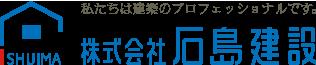 2019年10月5日(土)株式会社石島建設さま「石島建設地域感謝祭」