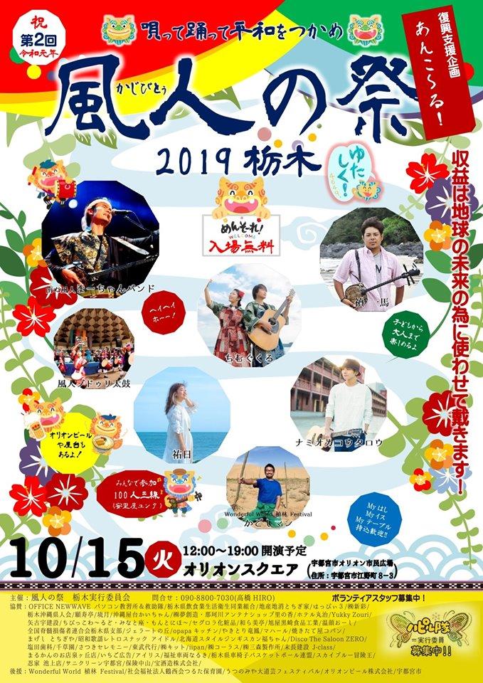 2019年10月15日(火)風人(かじぴとぅ)の祭2019栃木あんこ~る!(宇都宮市オリオンスクエア)