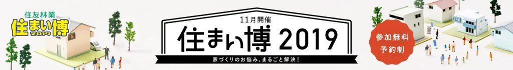 2019年11月10日(日)住友林業水戸支店様「住まい博2019イン水戸」