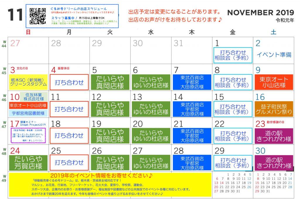 201911出店スケジュール総合