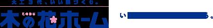 2020年2月22日(土)~24日(月)株式会社木の花ホーム様新ショールームオープニングイベント