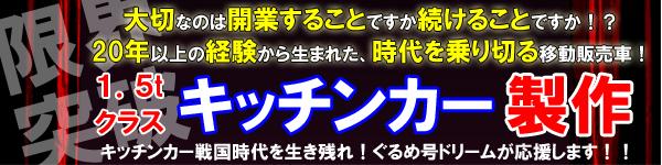 ぐるめ号ドリーム_キッチンカー製作