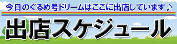 ぐるめ号ドリーム_出店スケジュール