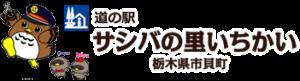 michinoekiichikai-logo